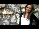 «This is Anya ♥♥♥ » под музыку 90е    Дискотека Авария - Малинки- такие вечеринки Сережки и Маринки. Picrolla