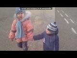«Данька)))» под музыку Каждый маленький ребёнок вылезает из пеленок - про меняяя))). Picrolla