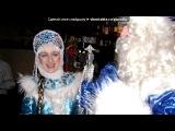 «АФРИКА. НГ. 2011-12.» под музыку Примус (Ю.Лоза) - Девочка сегодня в баре. Picrolla